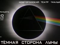 Театр «Малый» покажет новгородцам «Тёмную сторону Луны»