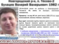 Ушедшего на рыбалку в Новгородском районе мужчину нашли мертвым