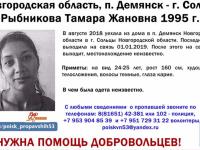 В Новгородской области разыскивают девушку, пропавшую в новогоднюю ночь