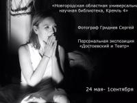 В Новгородской областной библиотеке открылась фотовыставка Сергея Гриднева «Достоевский и театр»
