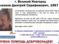 В Великом Новгороде ищут мужчину, пропавшего после работы