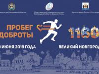 В Великом Новгороде впервые состоится «Пробег доброты»