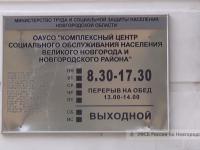 Заведующую новгородского комплексного центра соцобслуживания подозревают во взяточничестве без комплексов