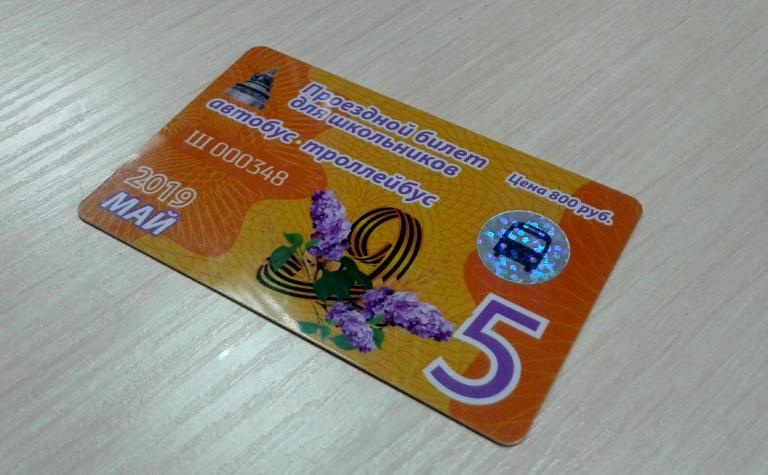 Что будет с ценами на школьные проездные в Великом Новгороде?
