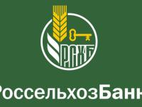Андрей Козин назначен директором Новгородского регионального филиала АО «Россельхозбанк»