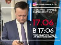 Губернатор Новгородской области Андрей Никитин впервые даст Инстаграм-интервью