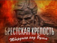Минобороны опубликовало документы об обороне Брестской крепости