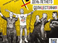 Музыканты из Нижнего Новгорода приедут в Великий, несмотря на отмену «КИНОпроб»