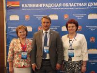 На международном форуме в Калининграде новгородские депутаты обсудили с коллегами цифровые технологии