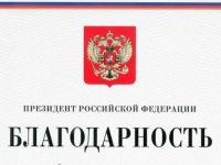 Несколько десятков жителей Новгородской области получили благодарности президента
