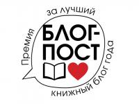 Николай Подосокорский стал финалистом премии за лучший книжный блог года