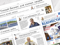 О чем пишут «Новгородские ведомости» сегодня, 26 июня 2019 года?
