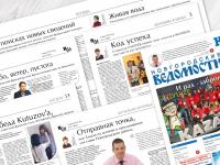 О чем пишут «Новгородские ведомости» сегодня, 5 июня?