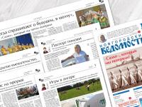 О чём пишут «Новгородские ведомости» сегодня, 19 июня?