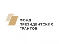 Представителям новгородских НКО предлагают пройти тренинги Фонда президентских грантов