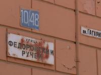 Проспект Гагарина против Федоровского ручья: согласия нет, и пока не будет