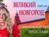 Участница голосования за песню о Великом Новгороде Ярослава попросила передать ее голоса ансамблю «Сорока»
