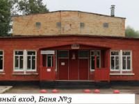 В честь 1160-летия новгородцам и гостям города предлагают попариться со скидкой