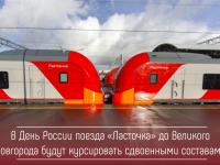 В День России «Ласточки» до Великого Новгорода будут курсировать сдвоенными составами