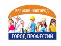 В эту субботу юные новгородцы смогут примерить на себя профессию банкира и не только