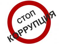 В районах Новгородчины скорректируют планы борьбы с коррупцией вместе с общественниками и СМИ
