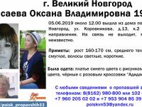 В Великом Новгороде пропала женщина, одетая в платье с рисунком кошки