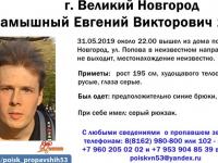 В Великом Новгороде пропали двое мужчин почти одного возраста