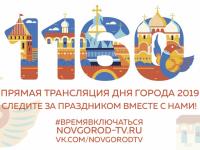 Во сколько и где смотреть трансляцию 1160-летия Великого Новгорода?