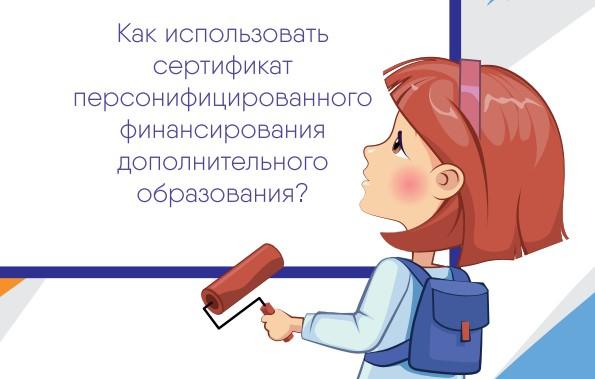 Скоро сертификаты допобразования начнут действовать в Великом Новгороде и ряде районов