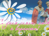 Андрей Никитин и Елена Писарева поздравили новгородцев с Днем семьи, любви и верности