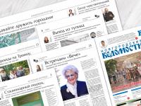 О чем пишут «Новгородские ведомости» сегодня, 3 июля?