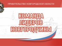 Первые претенденты в «Команду лидеров Новгородчины» прошли очное собеседование