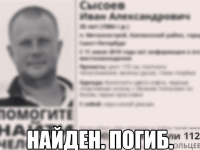 Пропавшего две недели назад новгородца нашли убитым в Санкт-Петербурге