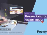 «Ростелеком» запустил в Великом Новгороде летний тарифный план «Мятный»