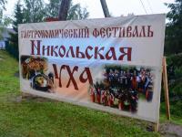 В Демянском районе пройдёт масштабный гастрономический фестиваль