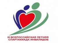 Восемь новгородцев участвуют в III Всероссийской летней Спартакиаде инвалидов