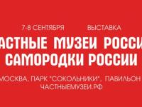 Боровичские музеи презентуют себя на масштабной выставке в Москве