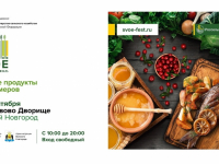 Фермерский фестиваль «Своё»