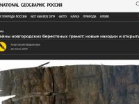 National Geographic рассказал о последних находках новгородских берестяных грамот
