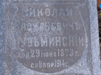 Новгородец нашел в строительном мусоре надгробие начала XX века