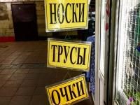 Новгородские вывески не только рекламируют, но и веселят