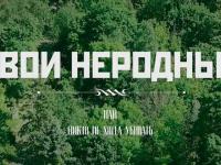 Новгородцы первыми увидят одну из частей фильма «Свои неродные, или никто не хотел убивать»