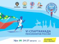 Новгородцы «серебряного возраста» обогнали 71 команду на всероссийской спартакиаде и завоевали серебро
