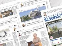О чем пишет сегодня, 28 августа, областная газета «Новгородские ведомости» ?