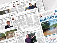 О чем пишут «Новгородские ведомости» 14 августа 2019 года?