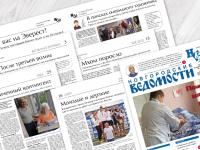 О чём пишут «Новгородские ведомости» сегодня, 21 августа?