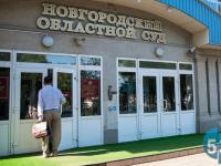 Сменился председатель Новгородского областного суда