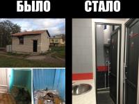 Ушла эпоха: на ж/д вокзале в Валдае благоустроили туалет