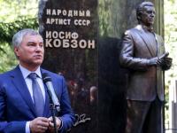 В Москве увековечили память Иосифа Кобзона