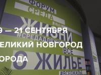 В Великий Новгород приедут 130 мэров